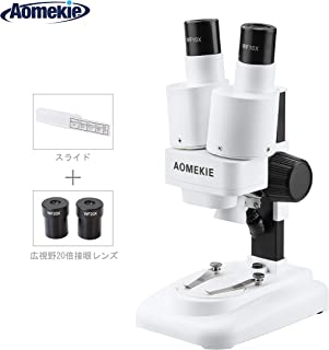 Aomekie 顕微鏡 実体顕微鏡 マイクロスコープ 20倍 40倍 学生顕微鏡 子供 昆虫 標本 両眼 観察 立体画像 学校 プレゼント 初心者