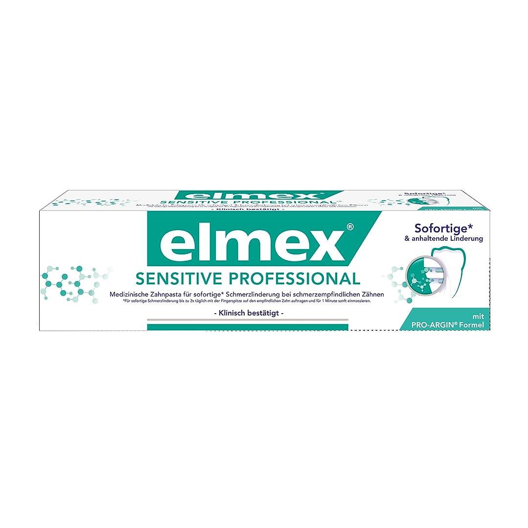 砲兵疲労怒って3本セット Elmex エルメックス センシティブ プロフェッショナル 歯磨き粉 75ml【並行輸入品】
