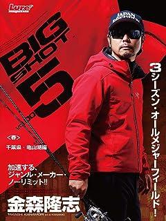 金森隆志 BIG SHOT vol.5 春:千葉県・亀山湖編