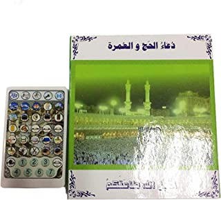 Hajj and umrah gadget Malay Quran muslim hajj gifts - A Complete Guide for Hajj & Umrah Arabic and English learning educat...