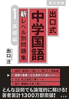 出口式 中学国語 新レベル別問題集1 基礎編