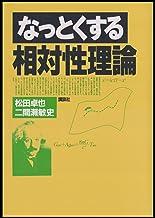 表紙: なっとくする相対性理論 (なっとくシリーズ) | 松田卓也