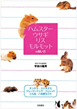 ハムスター・ウサギ・リス・モルモットの飼い方―チンチラ・スナネズミ・プレーリードッグ・フェレット・こん虫・ハ虫類もOK