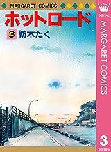 表紙: ホットロード 3 (マーガレットコミックスDIGITAL) | 紡木たく
