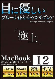 アンチグレア×ブルーライトカット【画面が暗くならない】極上 液晶保護フィルム【MacBook 12インチ A1534用】抗菌 反射防止 365日間保証付き Agrado