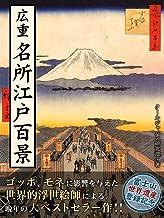 表紙: 広重 名所江戸百景 | クールジャパン研究部