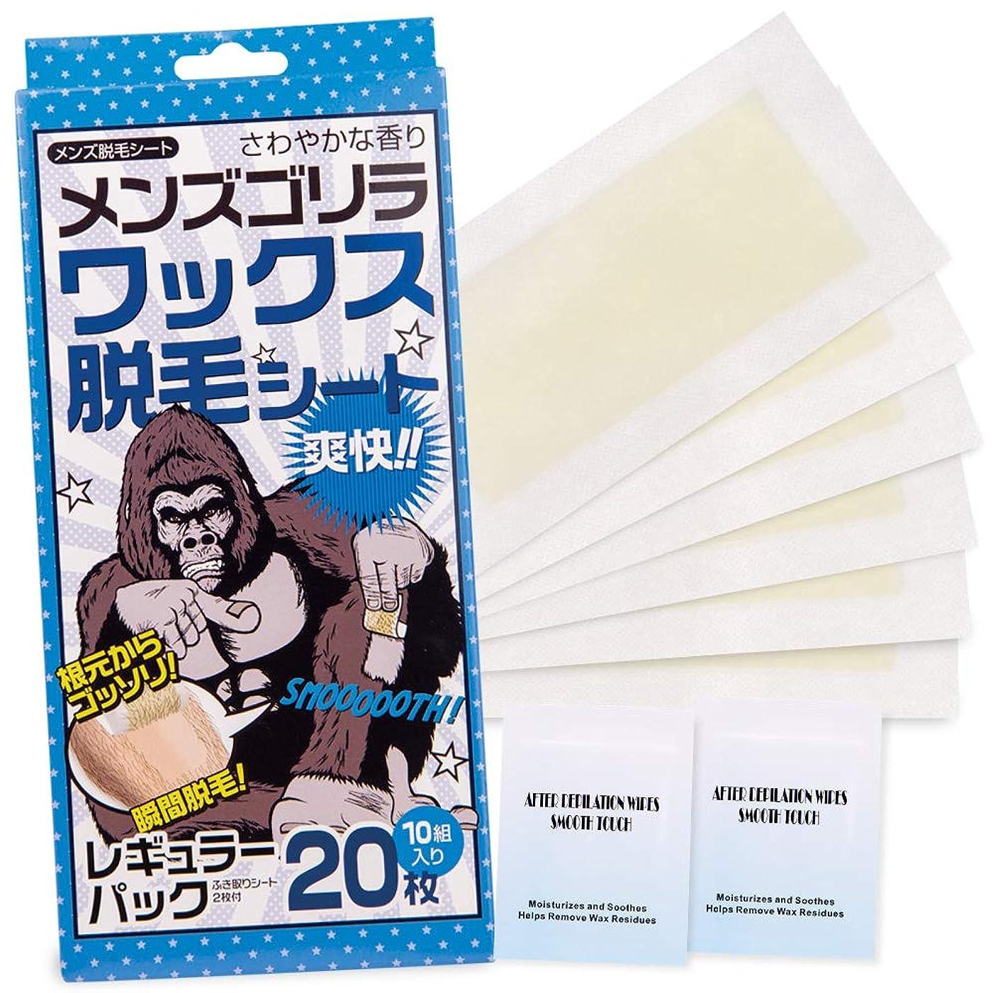 第五オン落花生メンズ脱毛シート「ゴリラ」 レギュラーパック10組20枚入り