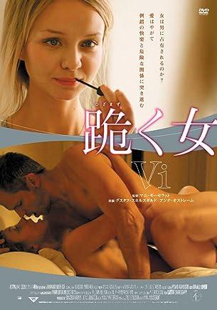 跪く女 [DVD]