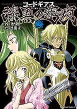 表紙: コードギアス 漆黒の蓮夜(2) (角川コミックス・エース)   たくま 朋正