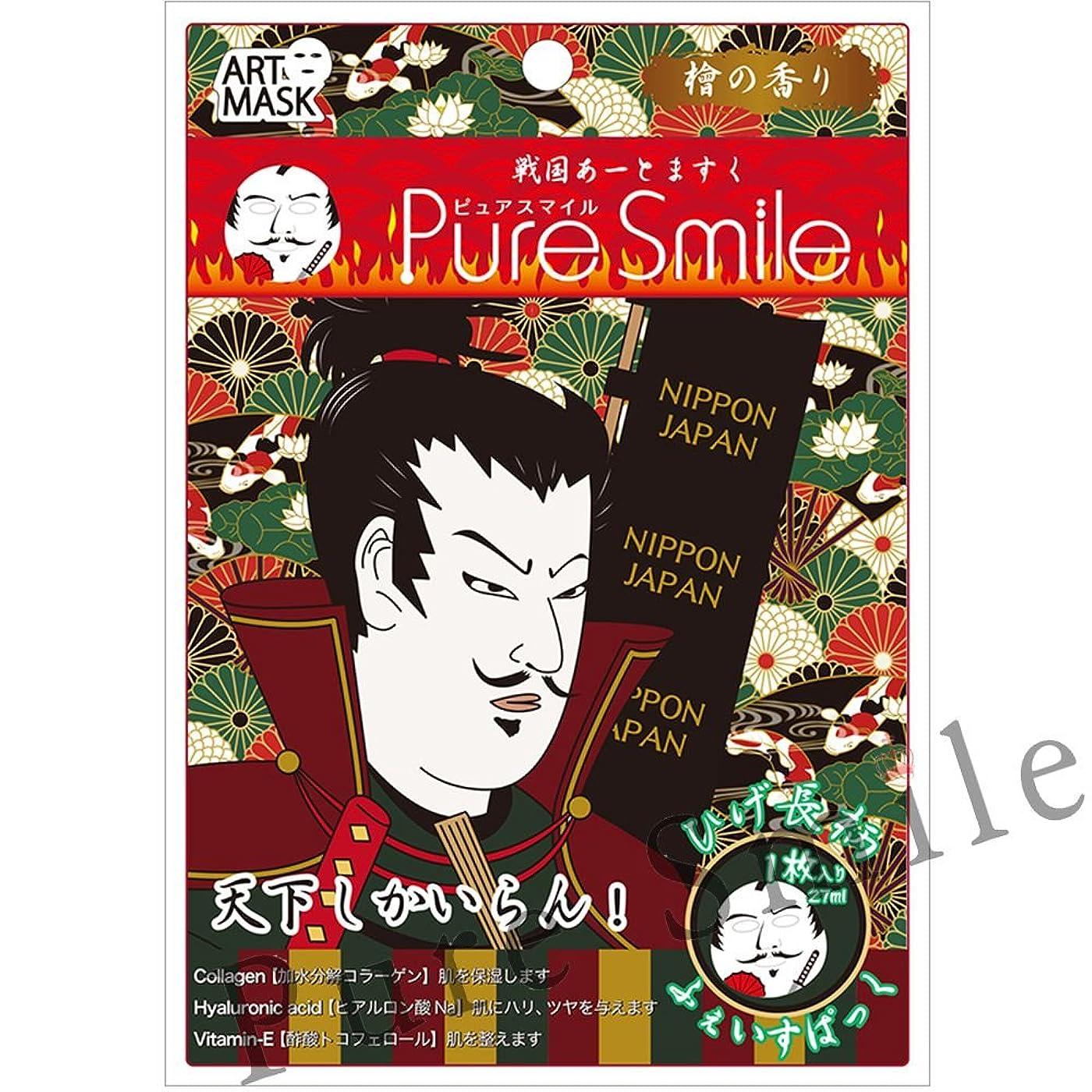 区別ビーズ月面Pure Smile(ピュアスマイル) フェイスマスク/アートマスク『戦国アートマスク』(ひげ長/檜の香り)
