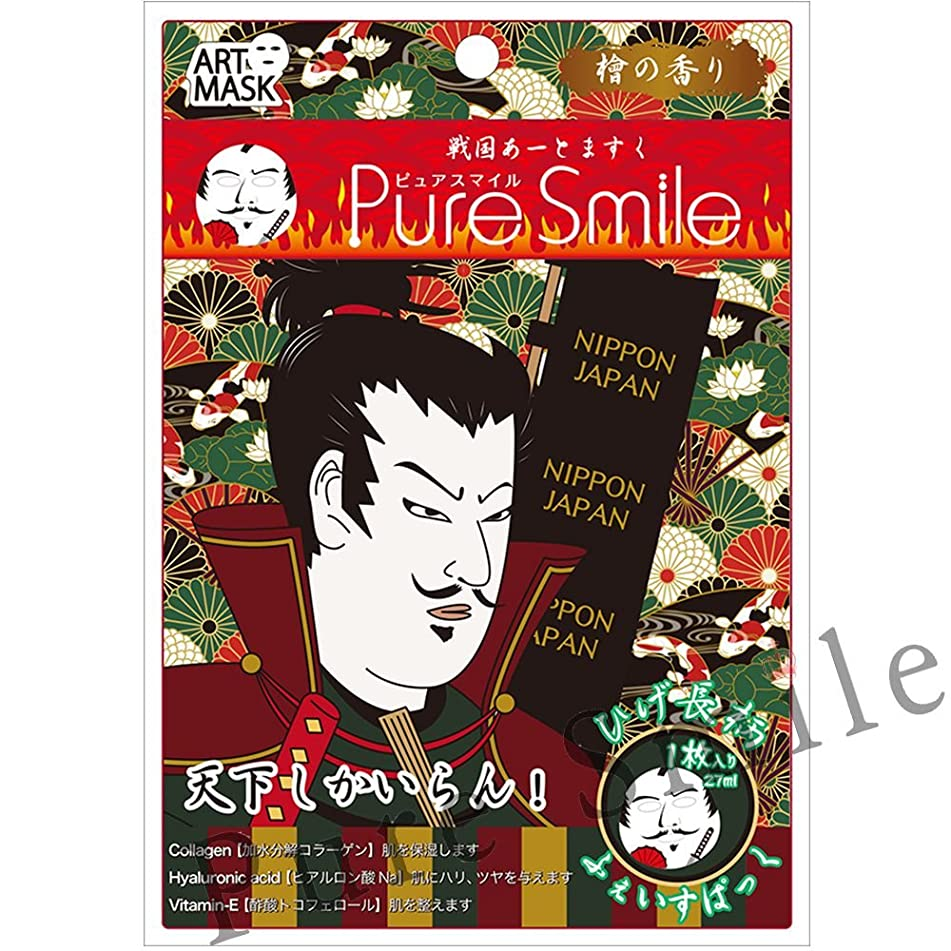 走るフォーム注入するPure Smile(ピュアスマイル) フェイスマスク/アートマスク『戦国アートマスク』(ひげ長/檜の香り)