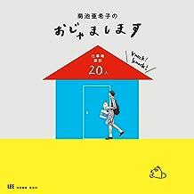 表紙: 菊池亜希子のおじゃまします 仕事場探訪20人 (集英社女性誌eBOOKS) | 菊池亜希子