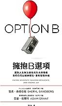 擁抱B選項 (Traditional Chinese Edition)