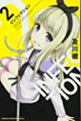 インフェクション(2) (講談社コミックス)