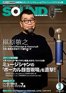 SOUND DESIGNER (サウンドデザイナー) 2019年3月号 (2019-02-09) [雑誌]