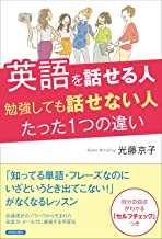 表紙: 英語を話せる人 勉強しても話せない人 たった1つの違い | 光藤 京子