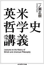 表紙: 英米哲学史講義 (ちくま学芸文庫) | 一ノ瀬正樹