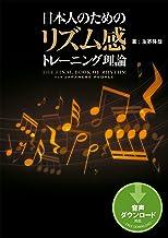 表紙: 日本人のためのリズム感トレーニング理論 | 友寄 隆哉