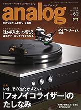 アナログ(analog) Vol.62 (2018-12-17) [雑誌]
