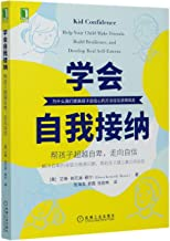 Kid Confidence: Help Your Child Make Friends, Build Resilience, and Develop Real Self-Esteem (Chinese Edition)
