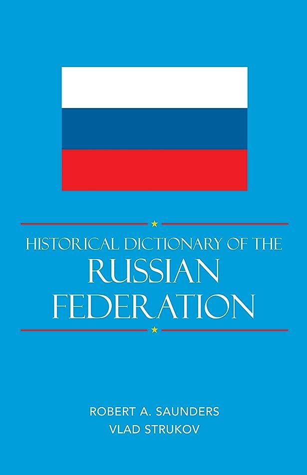 トレイルヘア野心Historical Dictionary of the Russian Federation (Historical Dictionaries of Europe Book 78) (English Edition)