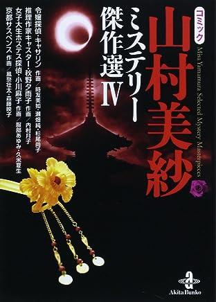 コミック山村美紗ミステリー傑作選 4 (秋田文庫 64-4)