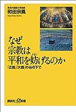表紙: なぜ宗教は平和を妨げるのか 「正義」「大義」の名の下で (講談社+α新書) | 町田宗鳳