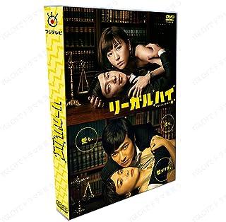 「リーガル・ハイ」 DVD第一部+第二部+2SP, 出演:堺雅人, 新垣結衣 ,16枚組DVDボックスセット。