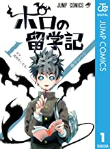 表紙: ポロの留学記 1 (ジャンプコミックスDIGITAL) | 権平ひつじ