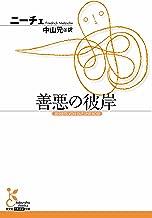 表紙: 善悪の彼岸 (光文社古典新訳文庫)   ニーチェ