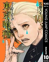 表紙: 東京喰種トーキョーグール リマスター版 10 (ヤングジャンプコミックスDIGITAL) | 石田スイ