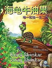 海龟牛油果: 唯一和独一无二的 (Avocado the Turtle - Simplified Chinese Edition)