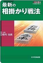 表紙: 最新の相掛かり戦法 (プロ最前線シリーズ) | 野月 浩貴