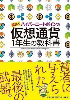億り人ハイパーニートポインの 仮想通貨1年生の教科書