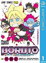 表紙: BORUTO-ボルト- SAIKYO DASH GENERATIONS 1 (ジャンプコミックスDIGITAL)   平健史