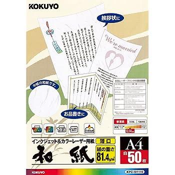 コクヨ コピー用紙 カラーレーザー インクジェット 和紙 薄口 KPC-W1110