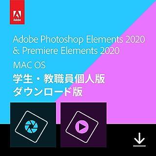 Adobe Photoshop Elements & Premiere Elements 2020(最新)|学生・教職員個人版|オンラインコード版|Mac対応