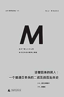 """活着回来的男人:一个普通日本兵的二战及战后生命史(再现日本普通民众的生活和精神状态, 讲述""""不被记录的多数人""""的真实经历) (理想国译丛 18)"""