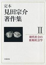 現代社会の比較社会学 (定本 見田宗介著作集 第2巻)