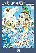 ぷりぷり県 (2) (小学館文庫 よC 7)