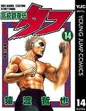 表紙: 高校鉄拳伝タフ 14 (ヤングジャンプコミックスDIGITAL) | 猿渡哲也