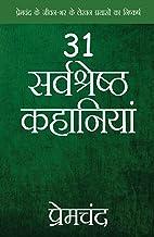 31 Sarvshreshth Kahaniya - Premchand