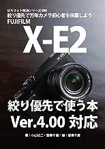 Boro Foto Kaiketu Series 080 FUJIFILM X-E2 A Beginner Manual (Japanese Edition)