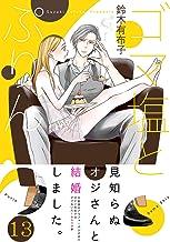 表紙: ゴマ塩とぷりん(13) (ズレット!) | 鈴木有布子