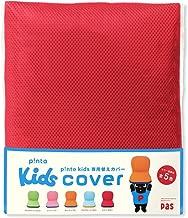 p!nto kids cover 全5色(子供の姿勢を考えたクッション 座布団(pinto kids)「ピントキッズ」専用替えカバー)[レッド]