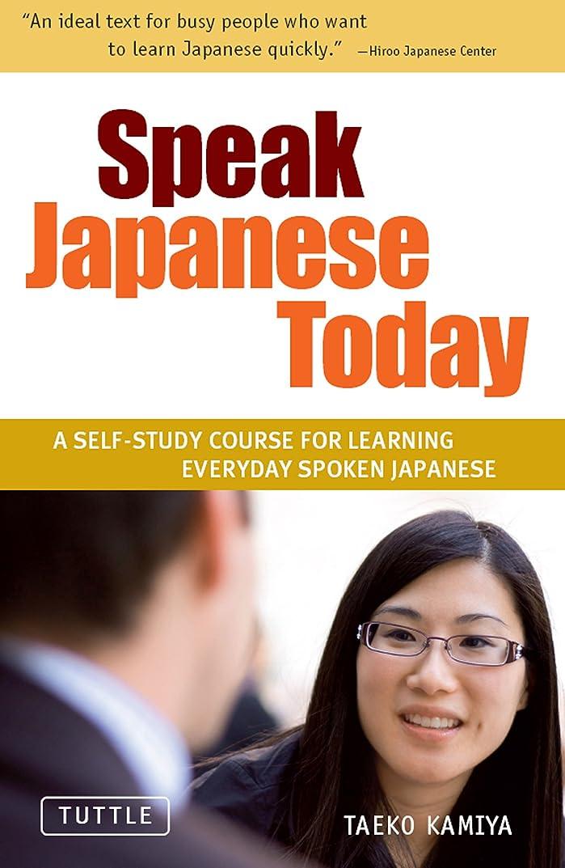 思い出すクレア極貧Speak Japanese Today: A Self-Study Course for Learning Everyday Spoken Japanese: Learn Conversational Japanese, Key Vocabulary and Phrases (English Edition)