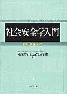 社会安全学入門:理論・政策・実践
