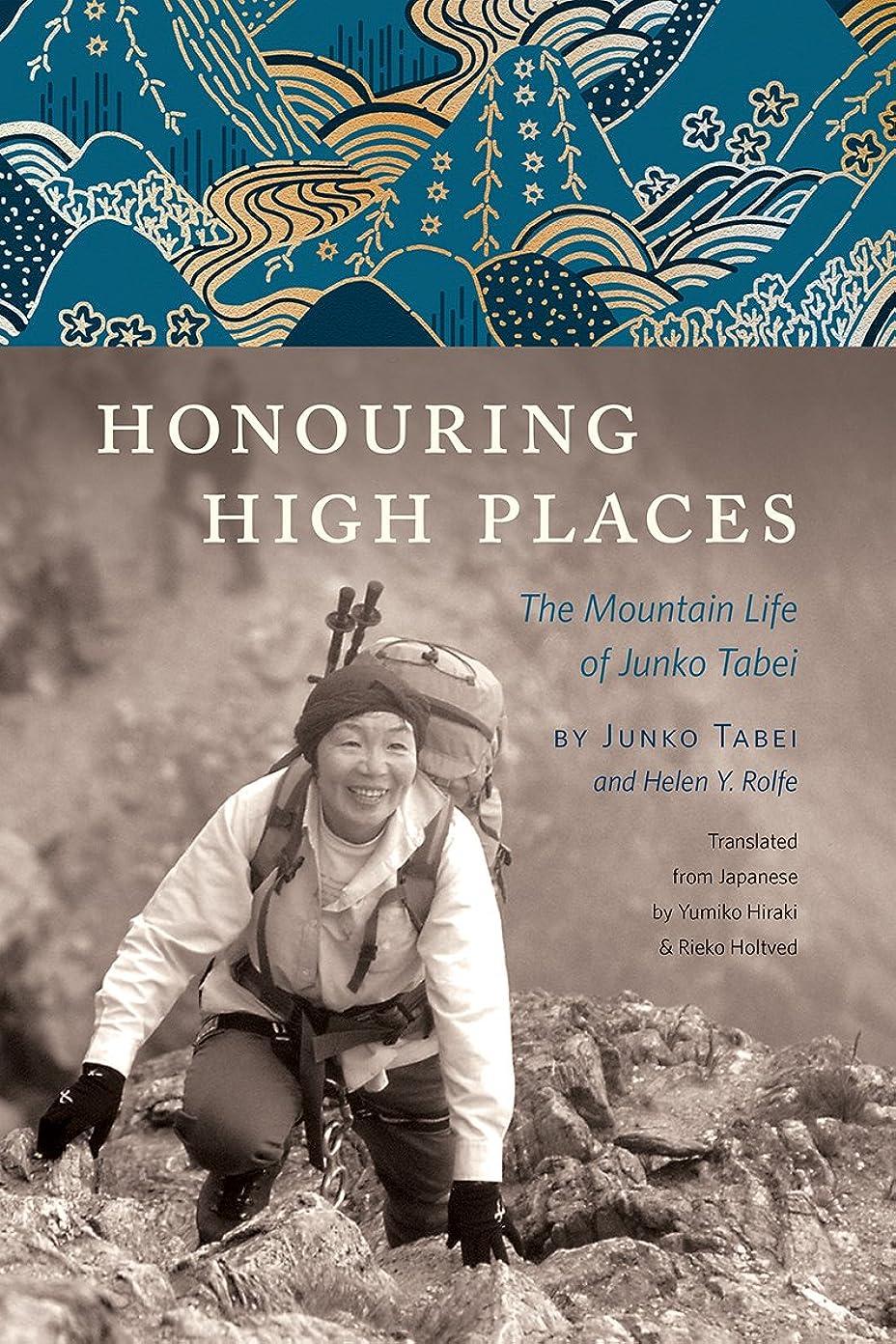 スチール呼吸検体Honouring High Places: The Mountain Life of Junko Tabei (English Edition)