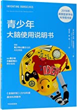 INVENTING OURSELVES:The Secret Life of the Teenage Brain (Chinese Edition)