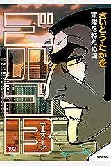 ゴルゴ13(192) (コミックス単行本) Kindle版